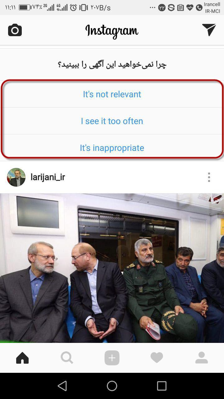 حذف پستهای تبلیغاتی اینستاگرام