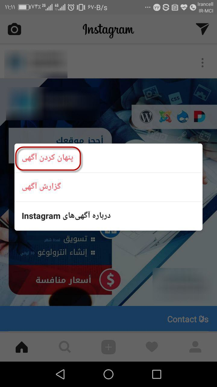 حذف پست های تبلیغاتی اینستاگرام +آموزش تصویری