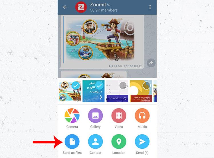 آموزش ارسال عکس و ویدیو: بدون کاهش کیفیت در تلگرام