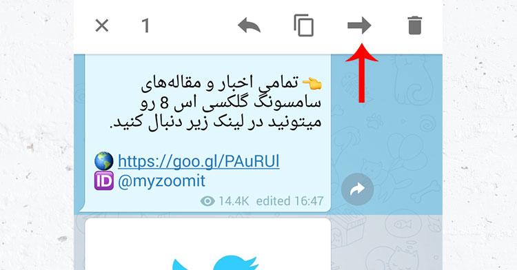 آموزش فوروارد forward کردن پیامها در تلگرام