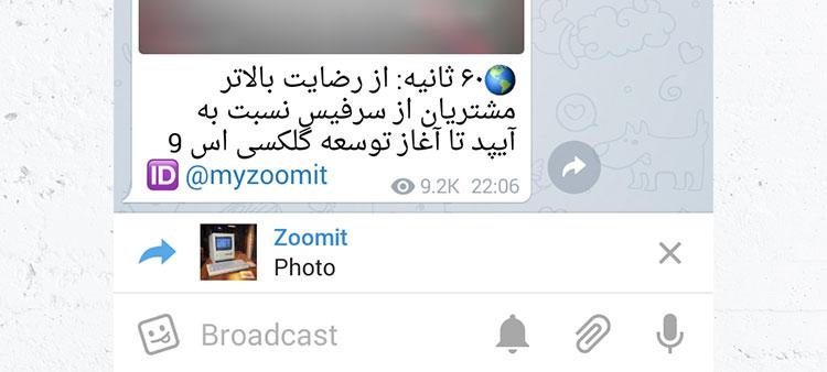 آموزش پاسخ دادن به پیامها (ریپلای کردن Reply) در تلگرام