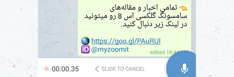 آموزش تصویری ارسال پیام صوتی و تصویری در تلگرام (voice, video)