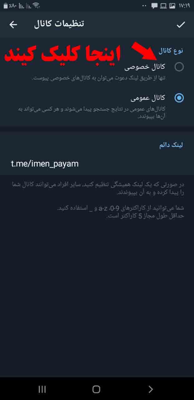 آموزش به دست آوردن لینک جوین کانال تلگرام