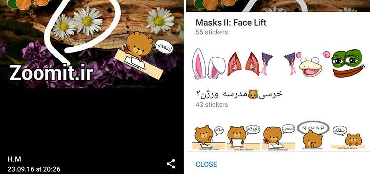 آموزش اضافه کردن متن، استیکر و ماسک به تصاویر در تلگرام