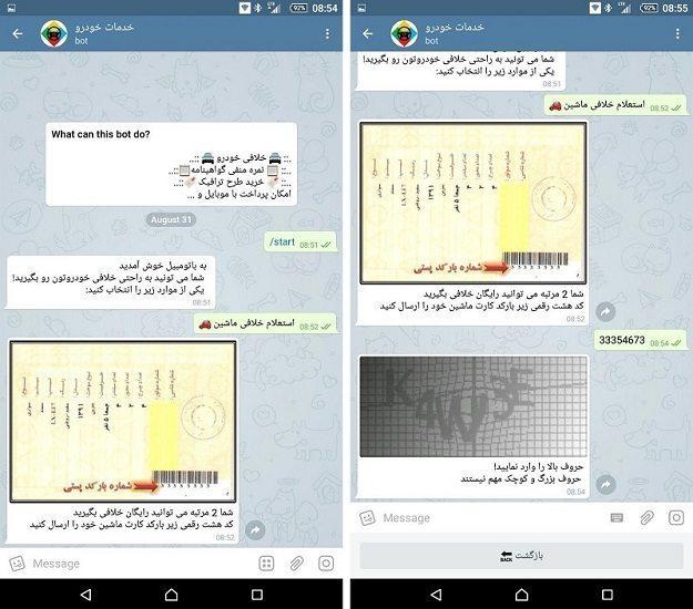 معرفی ربات خدمات خودرو تلگرام ؛ رباتی کاربردی برای تمام دارندگان خودرو
