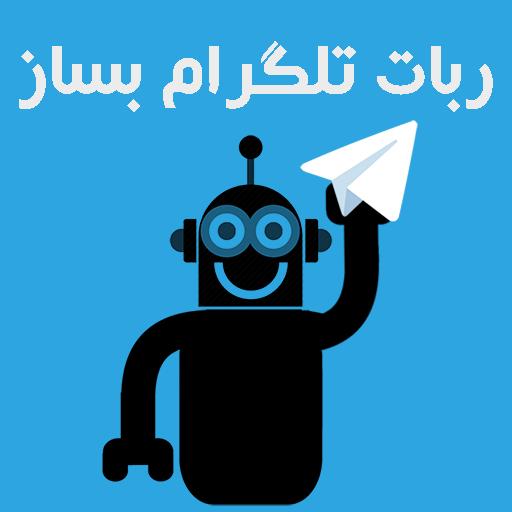 آموزش گام به گام ساخت ربات در تلگرام