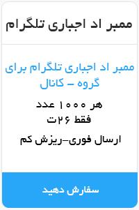 ممبر اد اجباری تلگرام