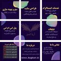 معرفی نرم افزار ساخت عکس پازلی