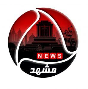 لوگو پیج خبری مشهد نیوز
