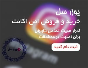 خرید و فروش امن اکانت اینستاگرام