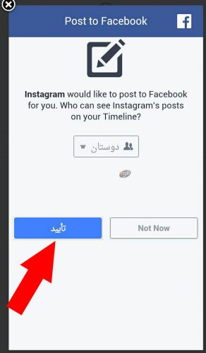 Connect Facebook to the account Instagram