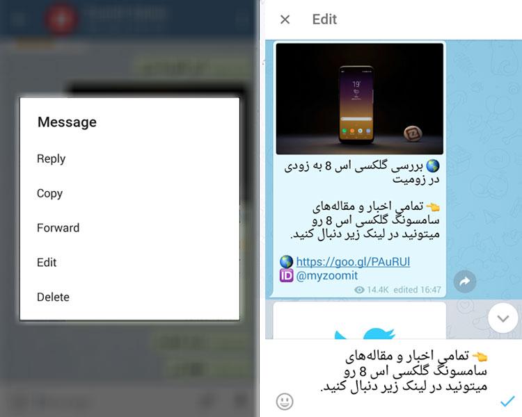 آموزش تصویری ویرایش (Edit) پیامهای ارسالشده در تلگرام