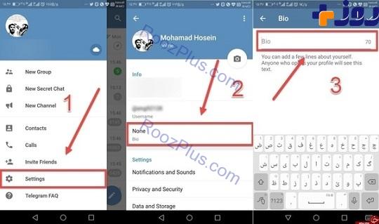 آموزش تصویری امکان نوشتن بیوگرافی برای یوزرهای شخصی در تلگرام