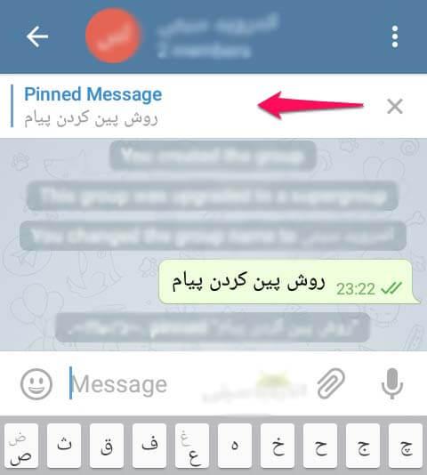آموزش پین کردن پیام در سوپر گروه تلگرام (Pin)