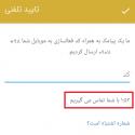 آموزش رفع مشکل ارسال نشدن کد تلگرام در هنگام ورود و ثبت نام