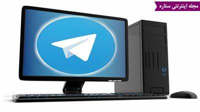 هک تلگرام در 5دقیقه