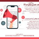 تبلیغات در پیج های تهرانی