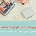 آموزش ساخت اکانت اینستاگرام بدون نیاز به ایمیل و شماره تلفن(فیک)