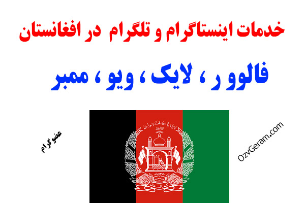 خرید فالوور و لایک و بازدید در افغانستان